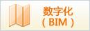 数字化(BIM)